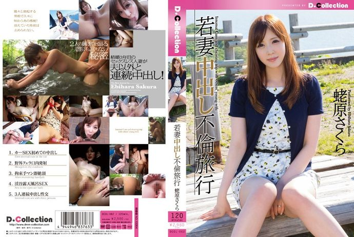 DGL-043 Young Wife Creampie Cheat Tour And Get Natural Sex – Sakura Ebihara